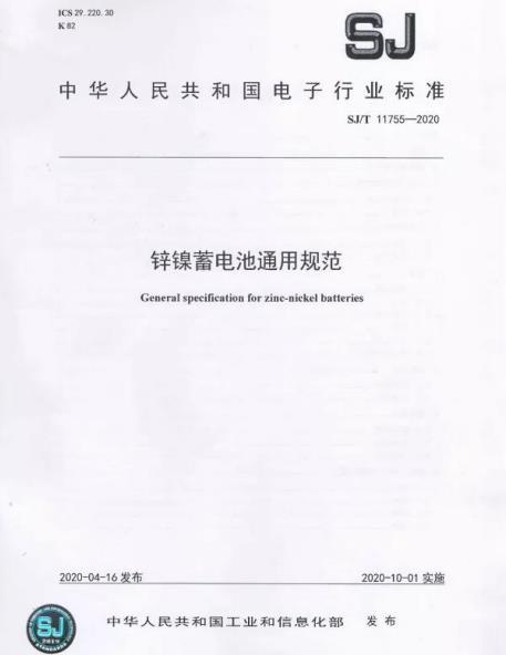《锌镍蓄电池通用规范》正式发布 10月1日正式实施