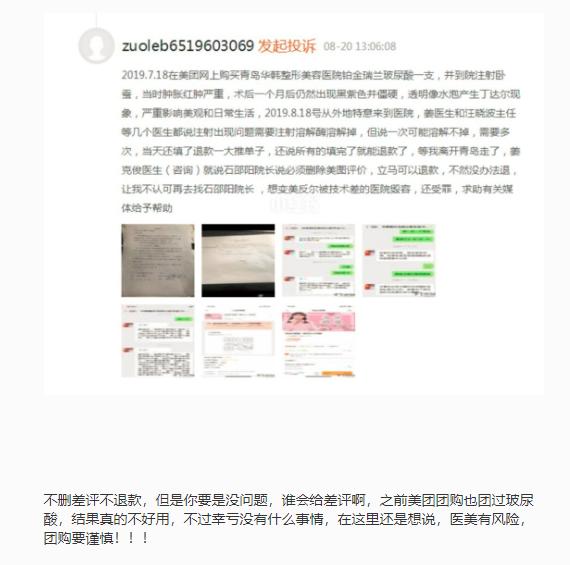2020年中国非法开展医美项目的机构占行业高达88%